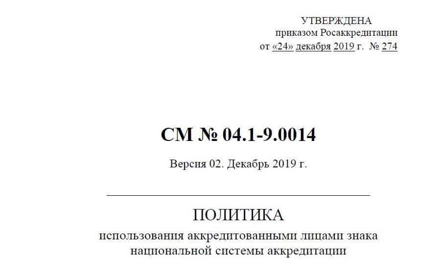 Утверждена политика использования аккредитованными лицами знака национальной системы аккредитации