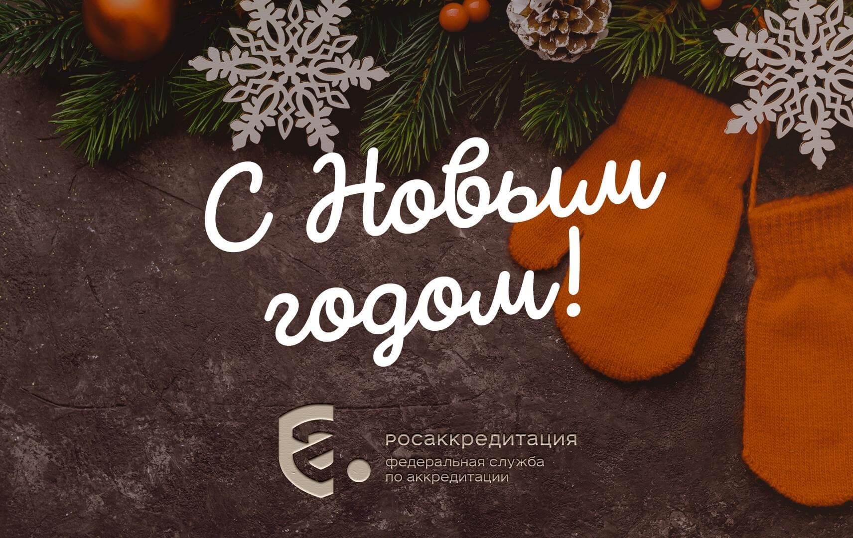 Поздравляем всех участников системы аккредитации с Новым годом!