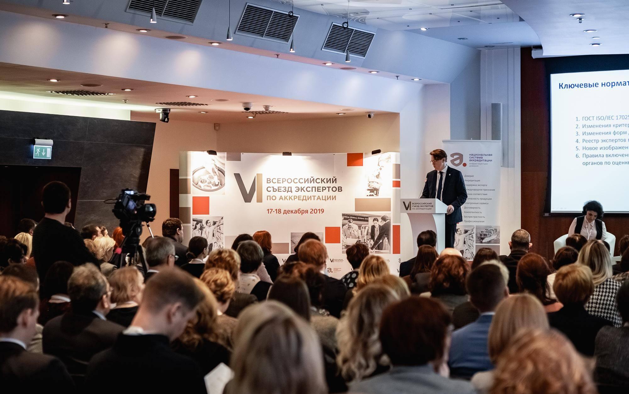 Итоги VI Всероссийского съезда экспертов по аккредитации