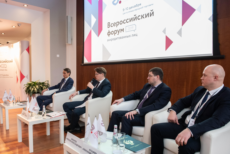 Новое в сфере аккредитации и техническом регулировании на пространстве ЕАЭС обсудили на Всероссийском форуме аккредитованных лиц – 2019