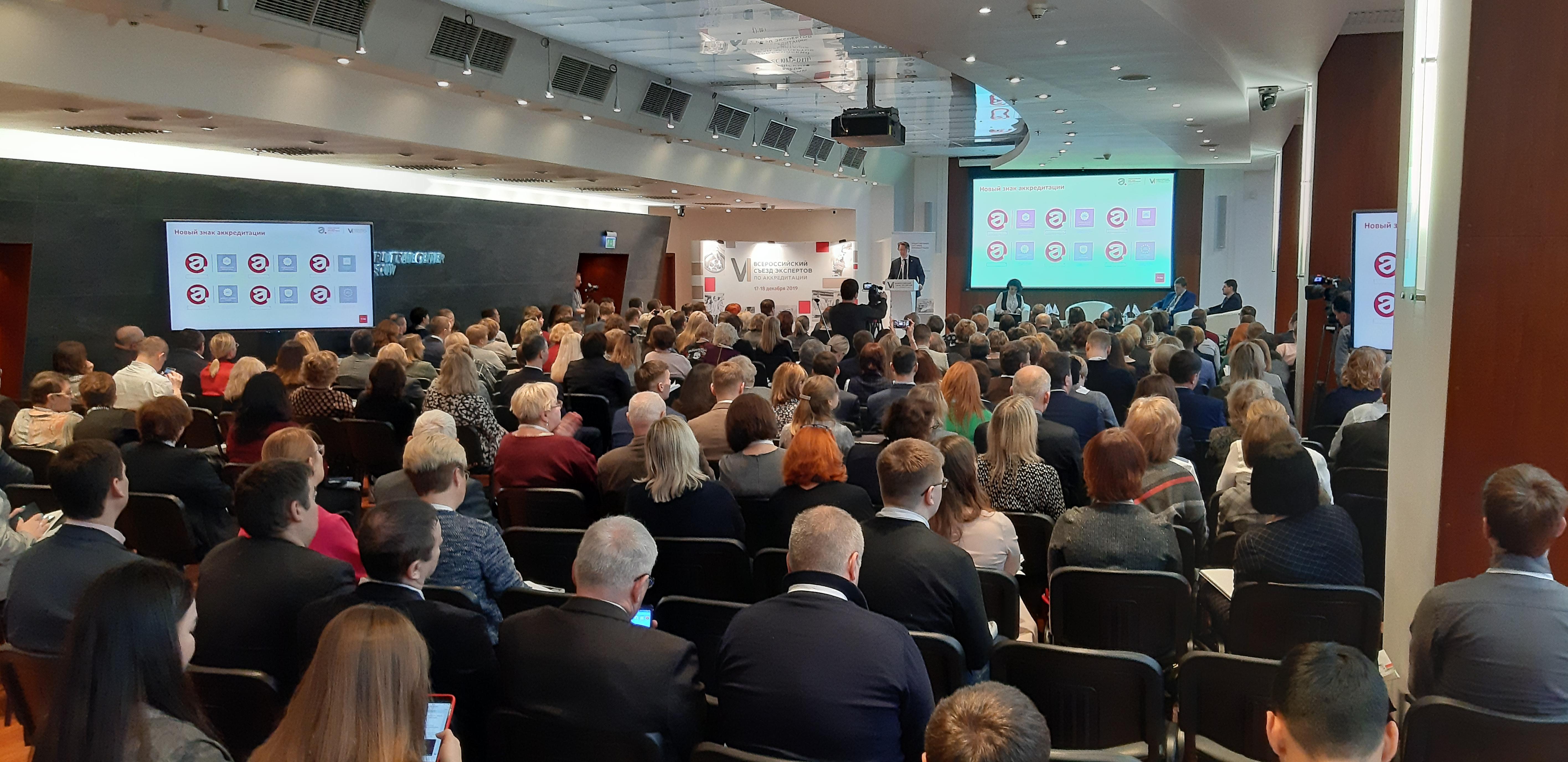 Открылся VI Всероссийский съезд экспертов по аккредитации