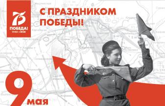 Поздравление руководителя Росаккредитации Назария Скрыпника с Днем Победы