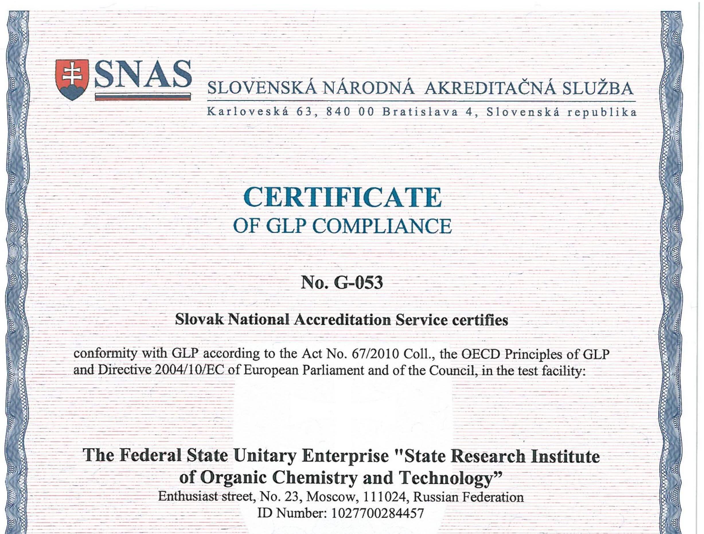 Пятая отечественная GLP лаборатория получила международное признание