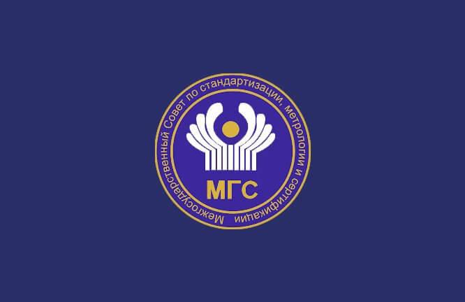 Представители Росаккредитации и НИАР приняли участие в заседании МГС