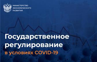 О мерах государственной поддержки бизнеса в сфере оценки соответствия в аналитическом отчете Минэкономразвития России