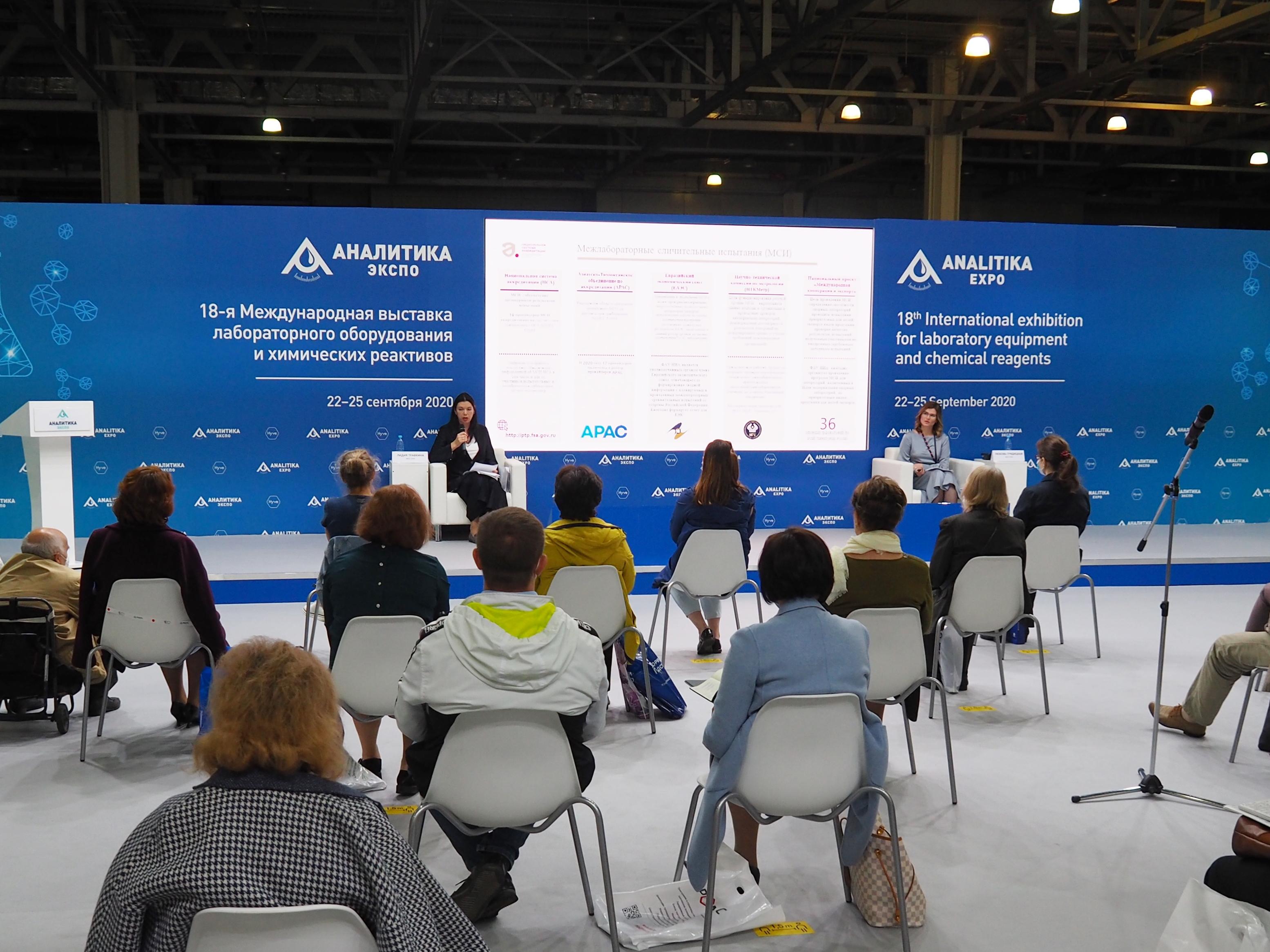НИАР представил возможности цифровой платформы «Программы проверки квалификации лабораторий» на международной выставке «Аналитика Экспо 2020»