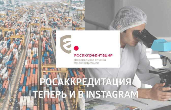 Официальный профиль Росаккредитации в Instagram – достоверный источник информации о национальной системе аккредитации