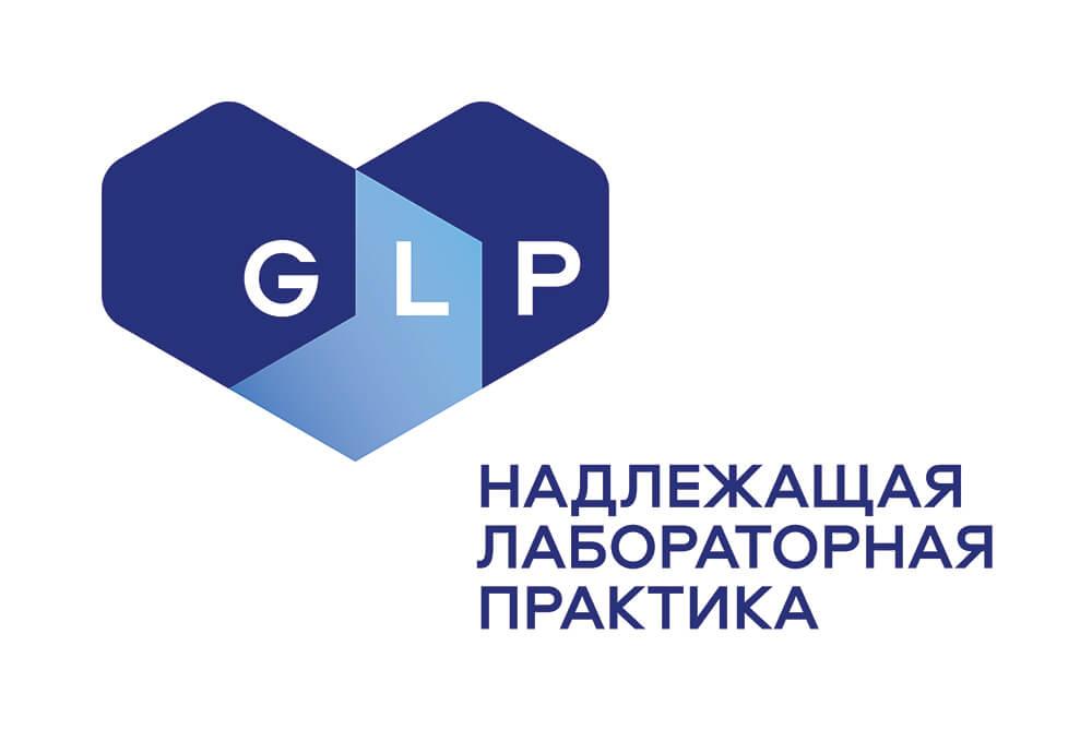 12-я отечественная лаборатория признана соответствующей принципам GLP