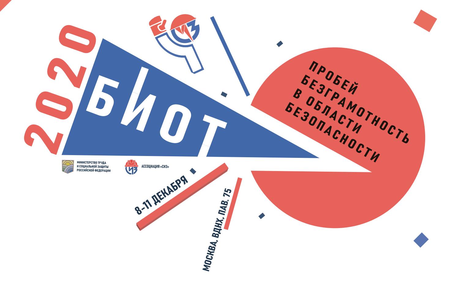 Об оценке соответствия средств индивидуальной защиты на онлайн-выставке «БИОТ-2020»
