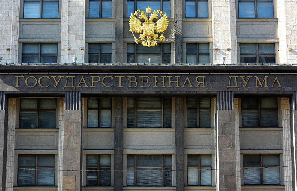 Госдума приняла в первом чтении законопроект о цифровизации национальной системы аккредитации