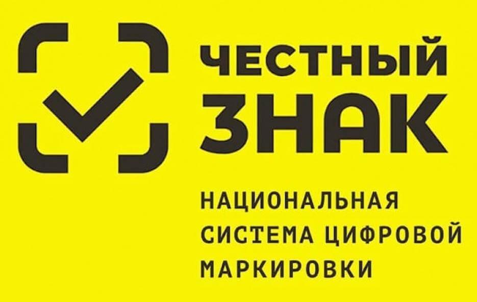 Росаккредитация передала в национальную систему маркировки сведения о 4,3 млн сертификатов и деклараций