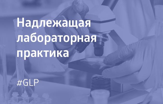 О предоставлении государственных услуг по признанию и оценке соответствия испытательных лабораторий (центров) принципам надлежащей лабораторной практики в 2020 году