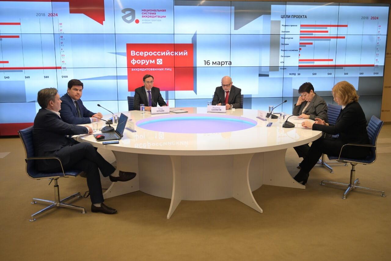 Открылся Всероссийский форум аккредитованных лиц