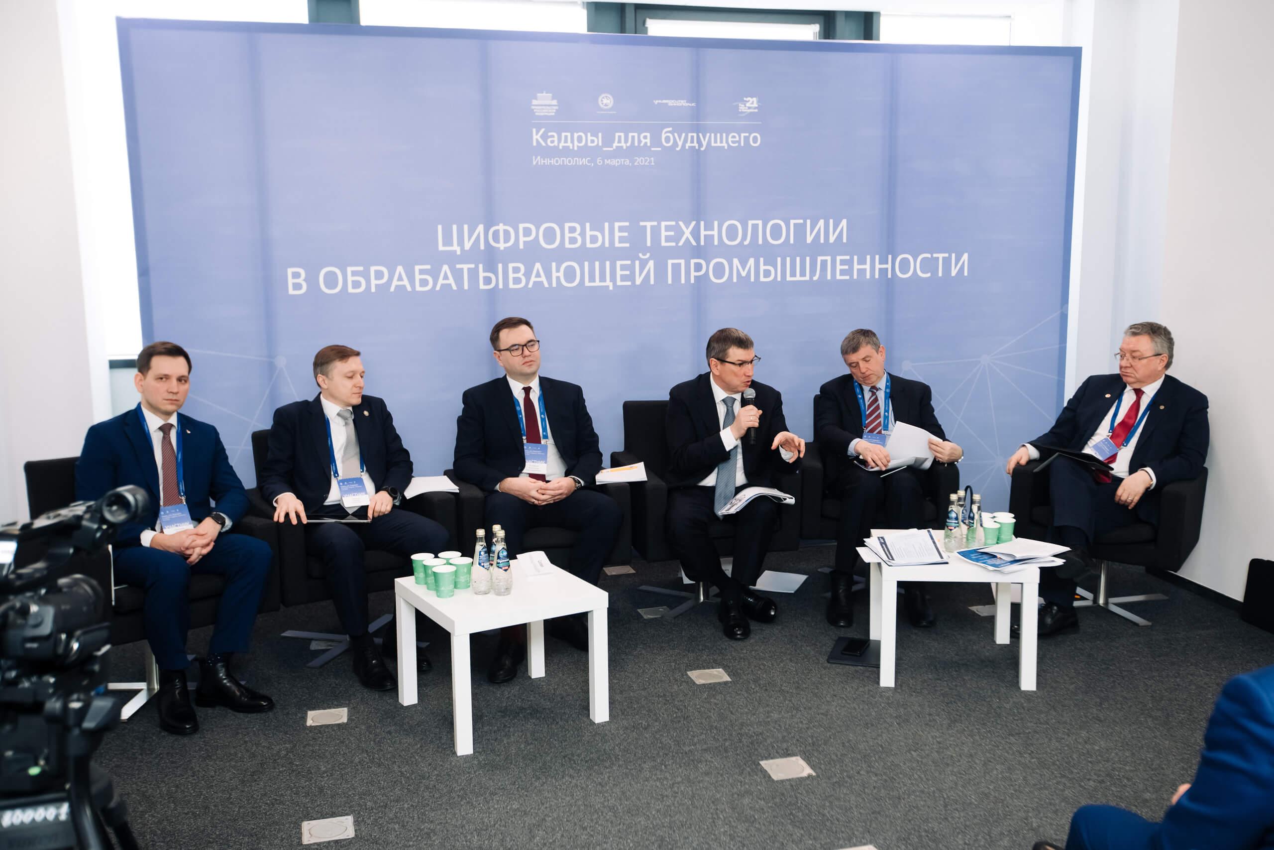 Росаккредитация приняла участие в обсуждении вопросов подготовки кадров для цифровой экономики