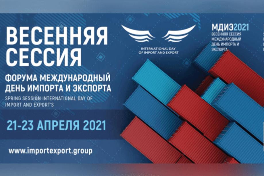 Об аккредитации органов по сертификации органической продукции на выставке-форуме «Международный день импорта и экспорта 2021»