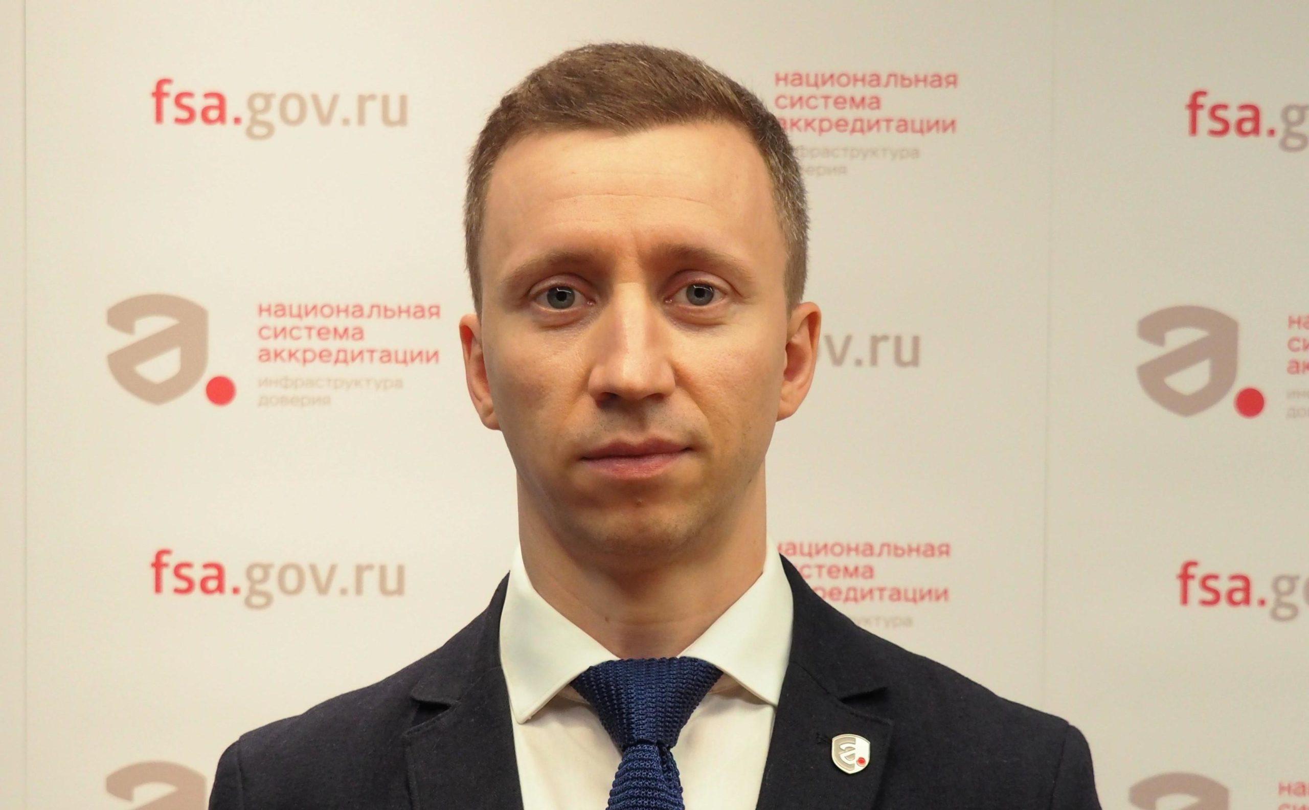 Егор Булычев назначен заместителем генерального директора Национального института аккредитации Росаккредитации