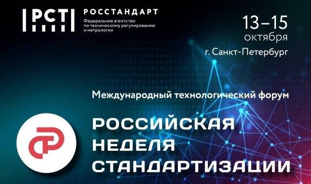 Об инфраструктуре оценки соответствия питьевой воды на Российской неделе стандартизации