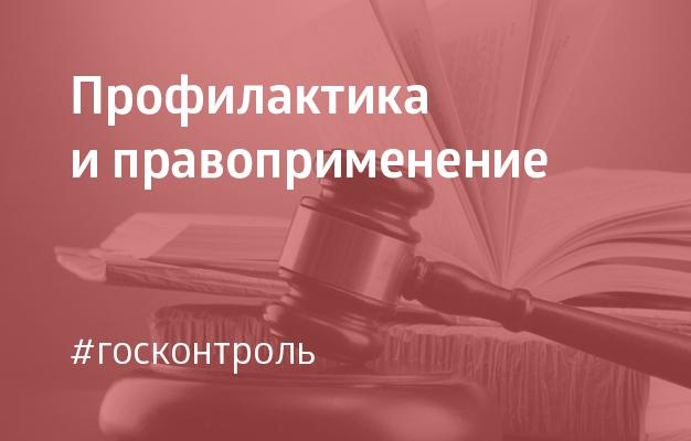 Росаккредитация подвела итоги контрольной и судебной работы за январь-август 2021 года
